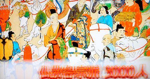 ザ・プロファイラー~夢と野望の人生~「玄奘三蔵 史上最強の僧侶」_b0044404_08472674.jpg