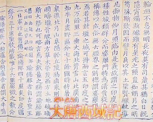 ザ・プロファイラー~夢と野望の人生~「玄奘三蔵 史上最強の僧侶」_b0044404_16282580.jpg