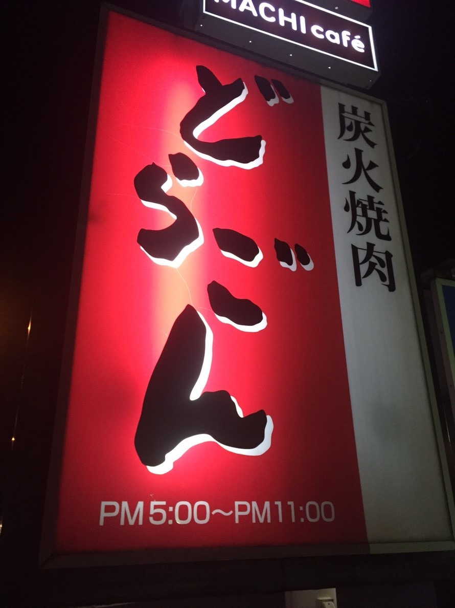 炭火焼肉 ドラゴン_e0115904_12453336.jpg