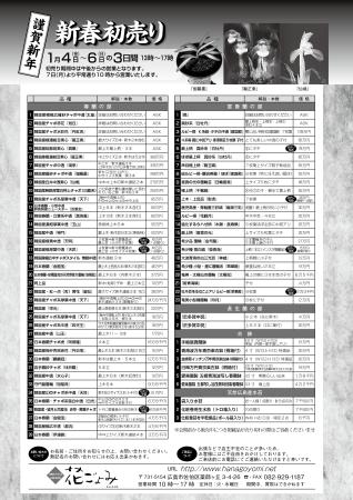 花ごよみ(広島県)の広告_b0296416_10310585.png