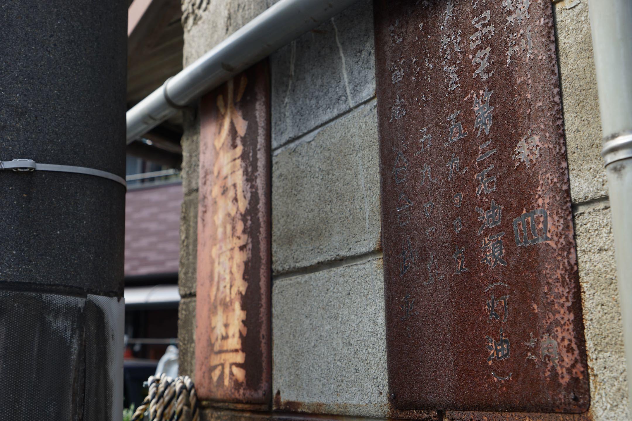 高幡不動駅周辺 1_b0360240_18582335.jpg