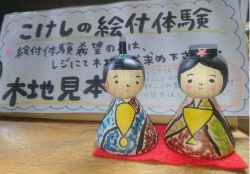 【津軽こけし館】 第11回 楽しい、ひなこけし展 開催のお知らせ!_e0318040_12344159.jpg