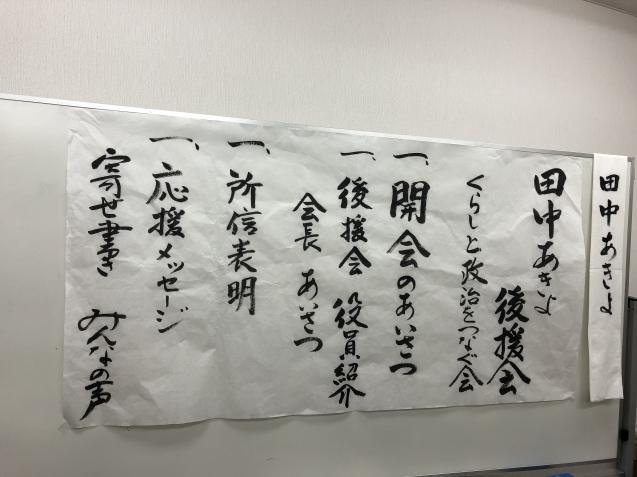 田中あきよ後援会  発足ミーティング   感謝です‼︎_b0395243_00044200.jpeg
