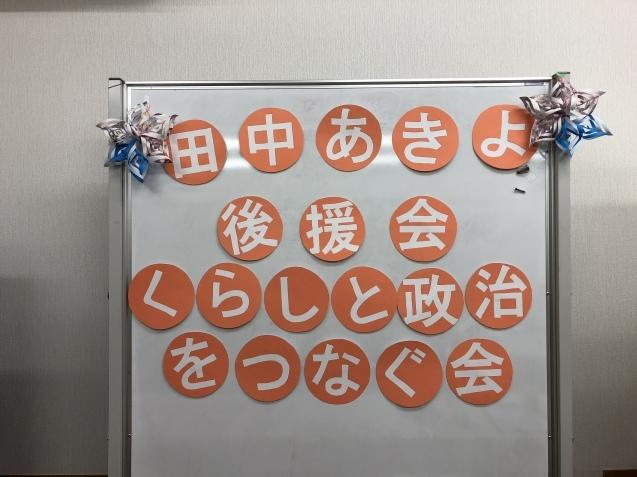 田中あきよ後援会  発足ミーティング   感謝です‼︎_b0395243_00051997.jpeg