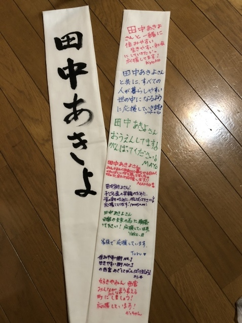 田中あきよ後援会  発足ミーティング   感謝です‼︎_b0395243_00103229.jpeg