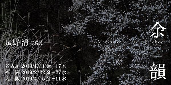 辰野 清写真展「余韻」が大阪へ巡回!イベントも開催します!_c0142549_18112331.jpg