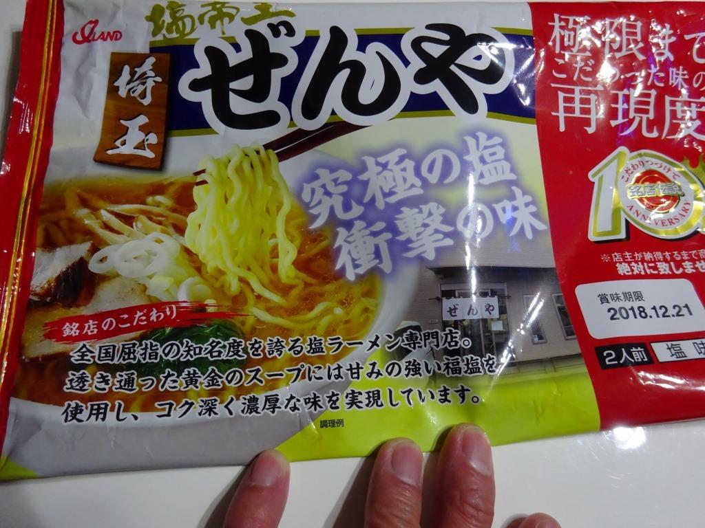 アメリカカブレかもろ日本人か分からぬ食卓 52 ぜんやラーメン_d0061678_15452861.jpg