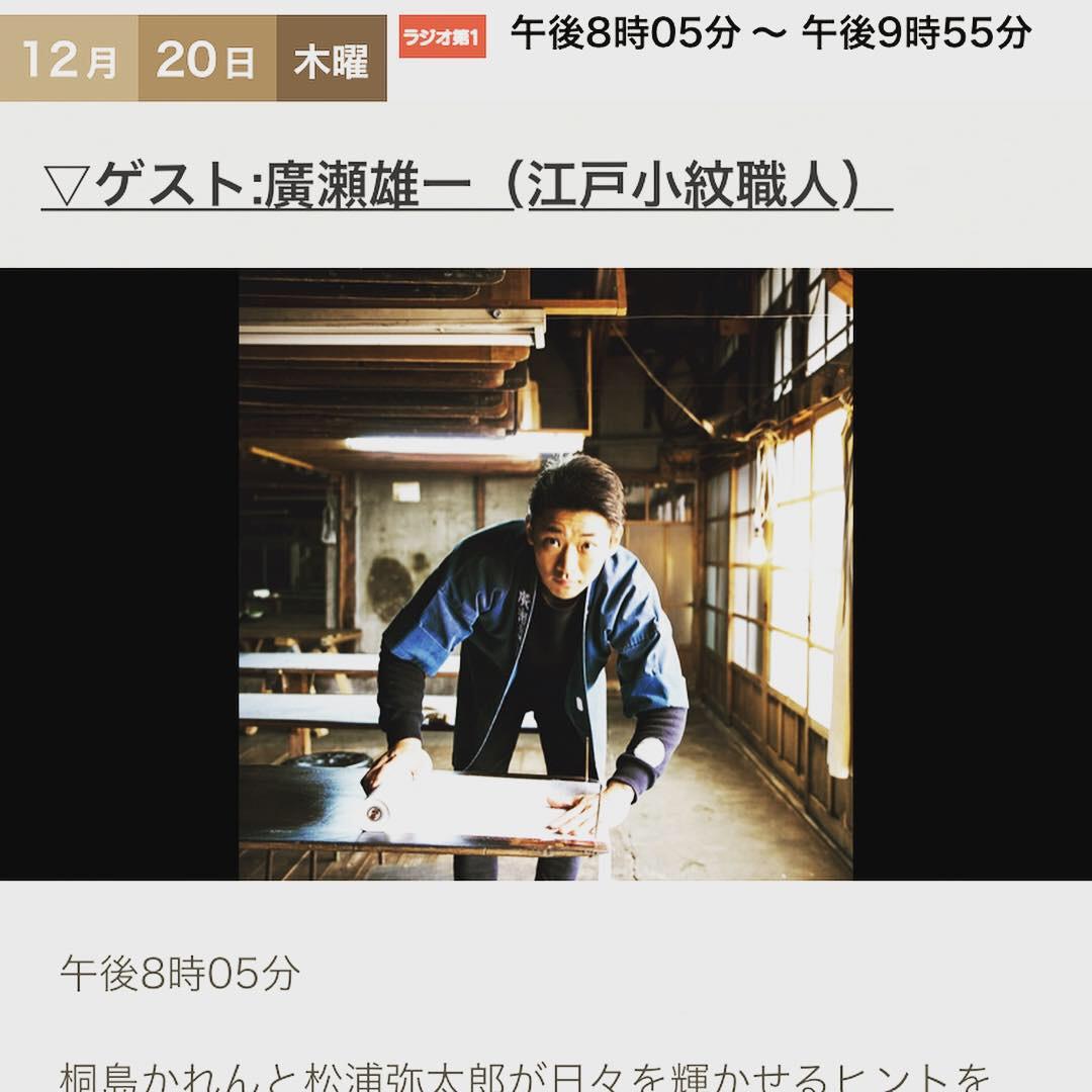 12月16日 NHKラジオの告知です_d0171384_18191618.jpg