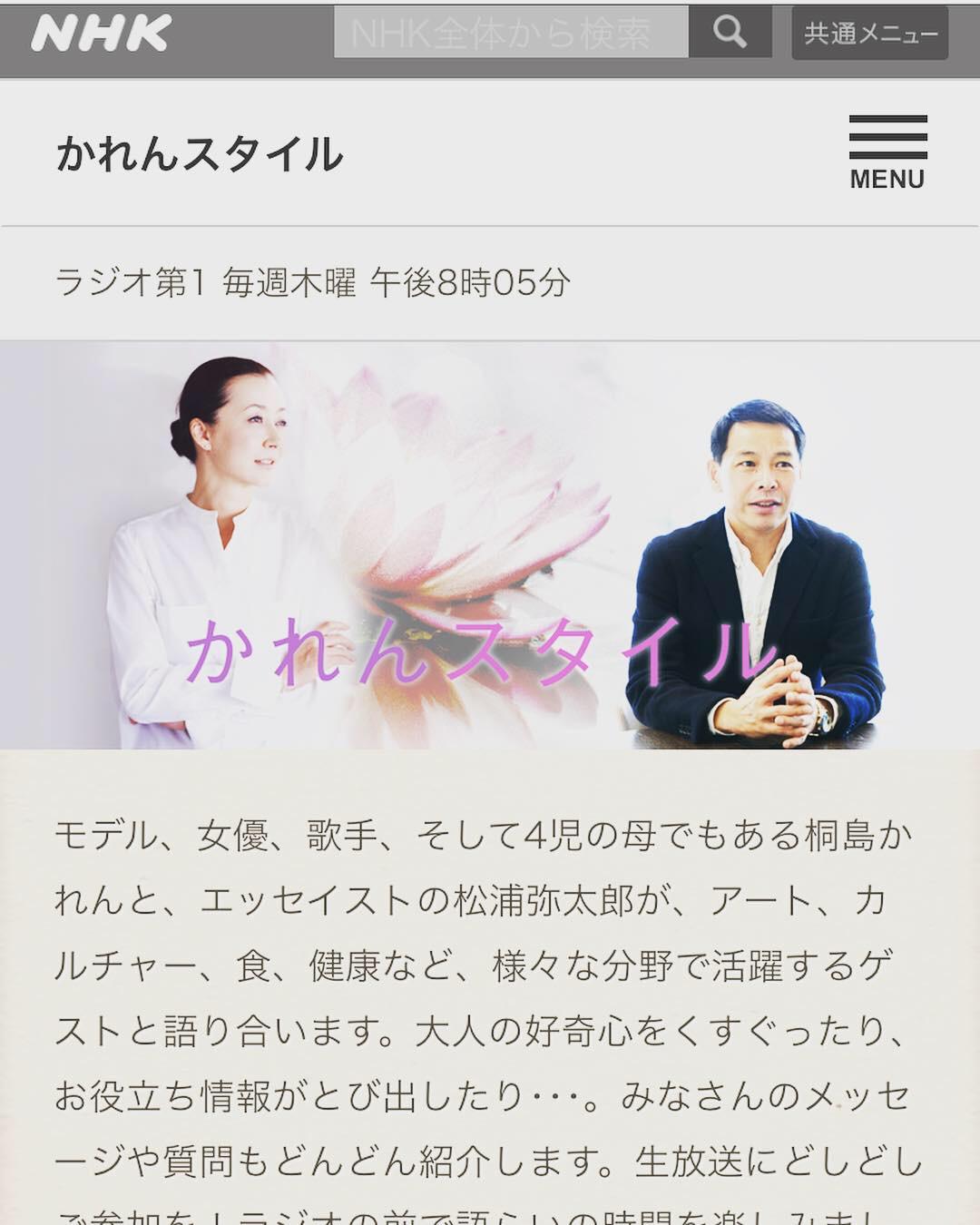 12月16日 NHKラジオの告知です_d0171384_18191674.jpg