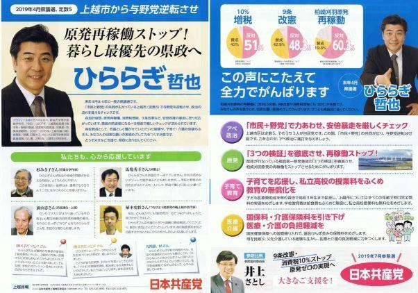 20181216 【県議選挙】上越民報号外_b0013099_23204233.jpg
