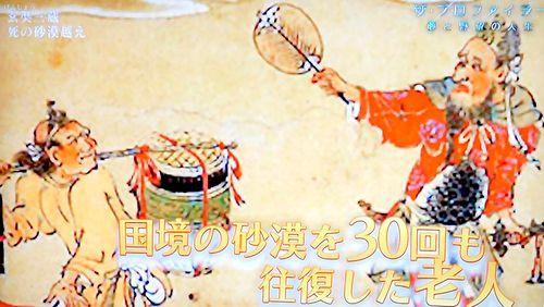 ザ・プロファイラー~夢と野望の人生~「玄奘三蔵 史上最強の僧侶」_b0044404_21241563.jpg