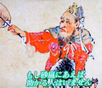 ザ・プロファイラー~夢と野望の人生~「玄奘三蔵 史上最強の僧侶」_b0044404_21280812.jpg