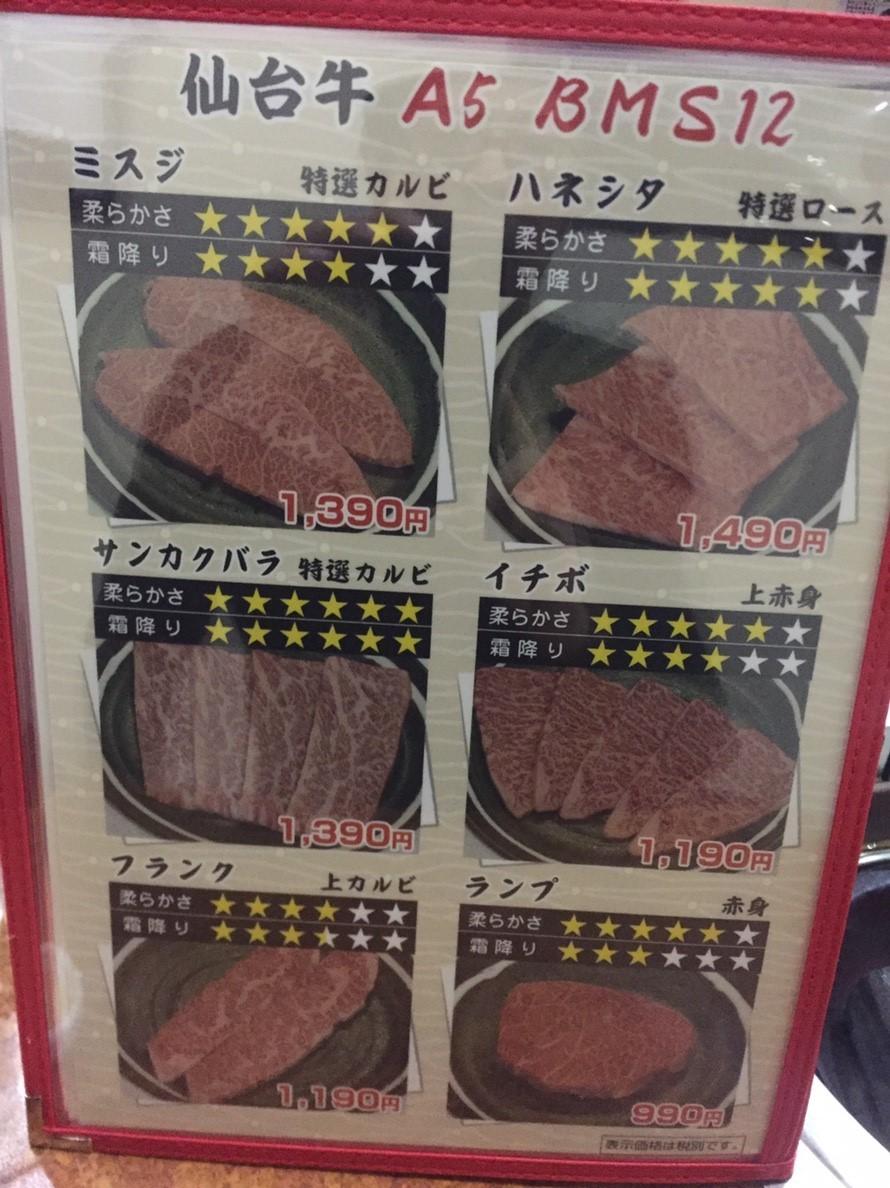 炭火焼肉 ドラゴン_e0115904_01522341.jpg