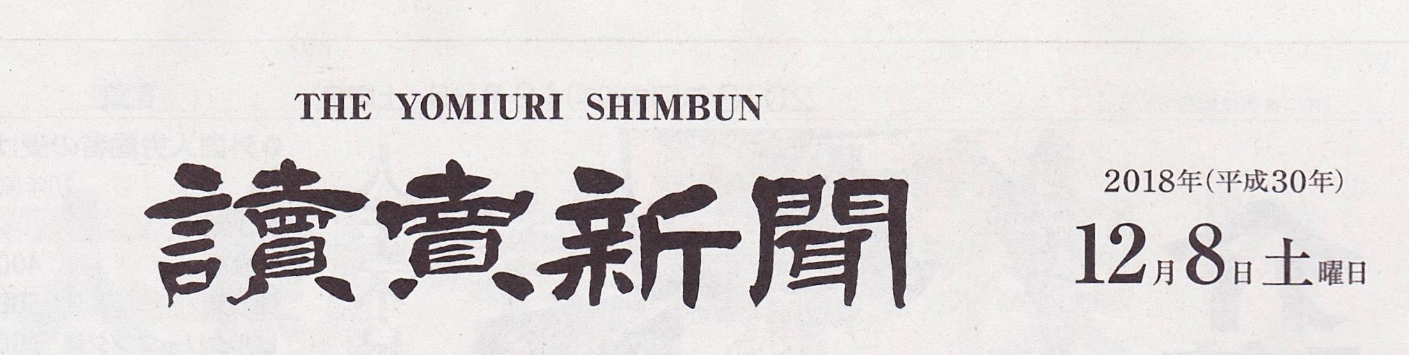 『讀賣新聞』12月8日 朝刊_c0101406_19200504.jpg