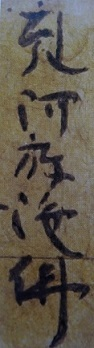 能「土蜘蛛」、狂言「仏師」 2018年12月16日 横浜能楽堂_e0345320_22571891.jpg