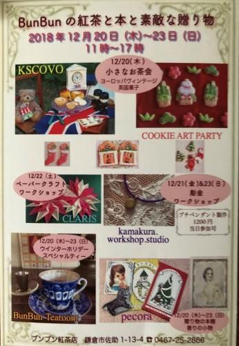 Bun Bunの紅茶と本と素敵な贈り物_b0158721_11221322.jpg