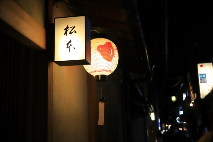 夜の京都スナップ 関西紅葉帰省 - 16 -_f0348831_23520087.jpg