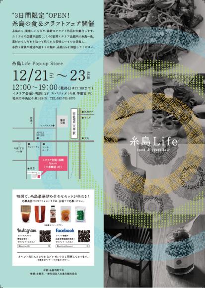 糸島Life food & craft fair_a0281139_13501011.png