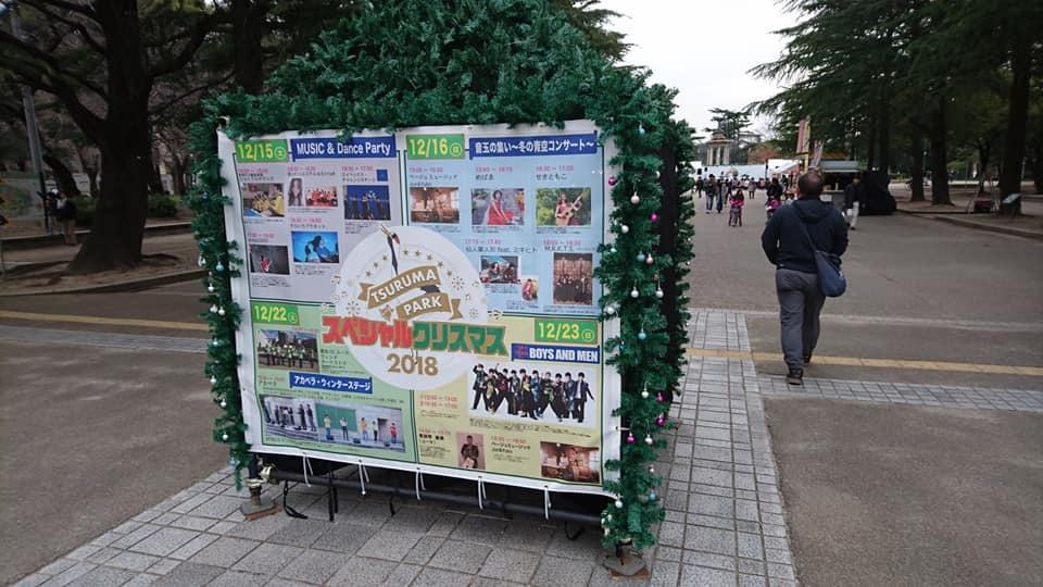 鶴舞公園スペシャルクリスマス2018_f0373339_15021934.jpg