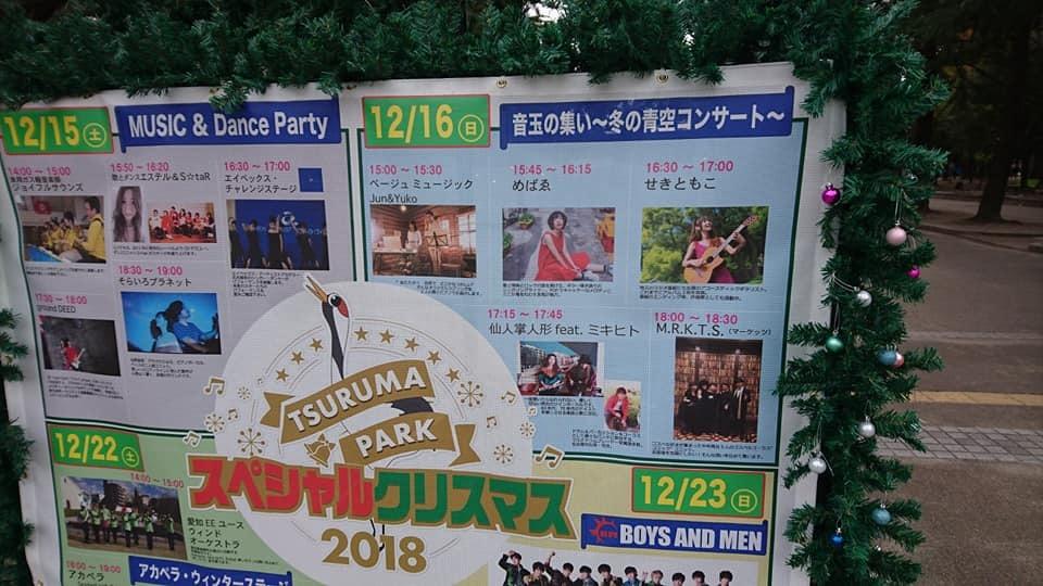 鶴舞公園スペシャルクリスマス2018_f0373339_15021965.jpg