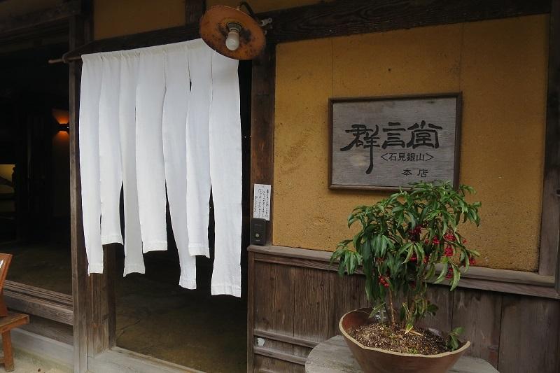 米子(鳥取県)から浜田(島根県)へ_f0202151_21433656.jpg
