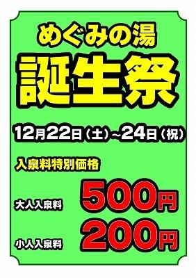 めぐみの湯誕生祭_c0141652_13052371.jpg