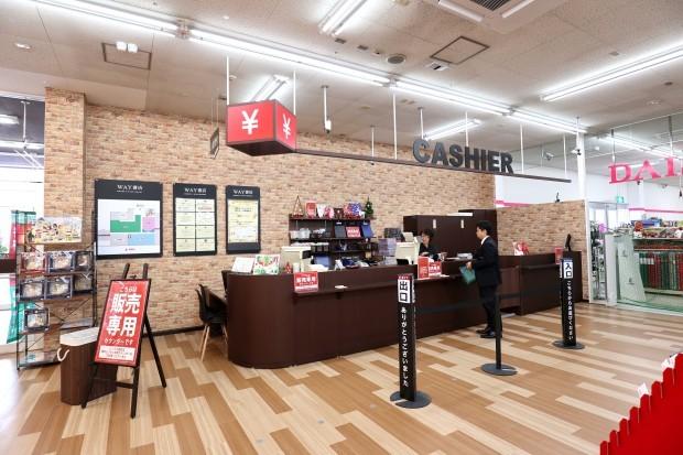 WAY書店TSUATAYA御所店施工させていただきました!_f0300358_18171849.jpg