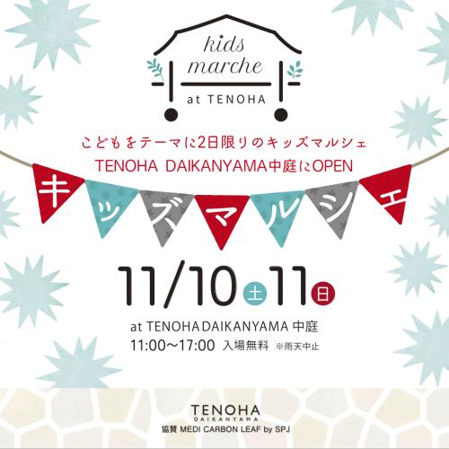 【11/10・11】「TENOHA DAIKANYAMA キッズマルシェ vol.3」に出店します!_a0121669_15361646.jpg