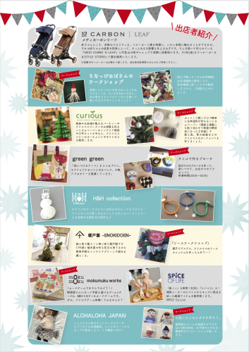 【11/10・11】「TENOHA DAIKANYAMA キッズマルシェ vol.3」に出店します!_a0121669_15365399.jpg