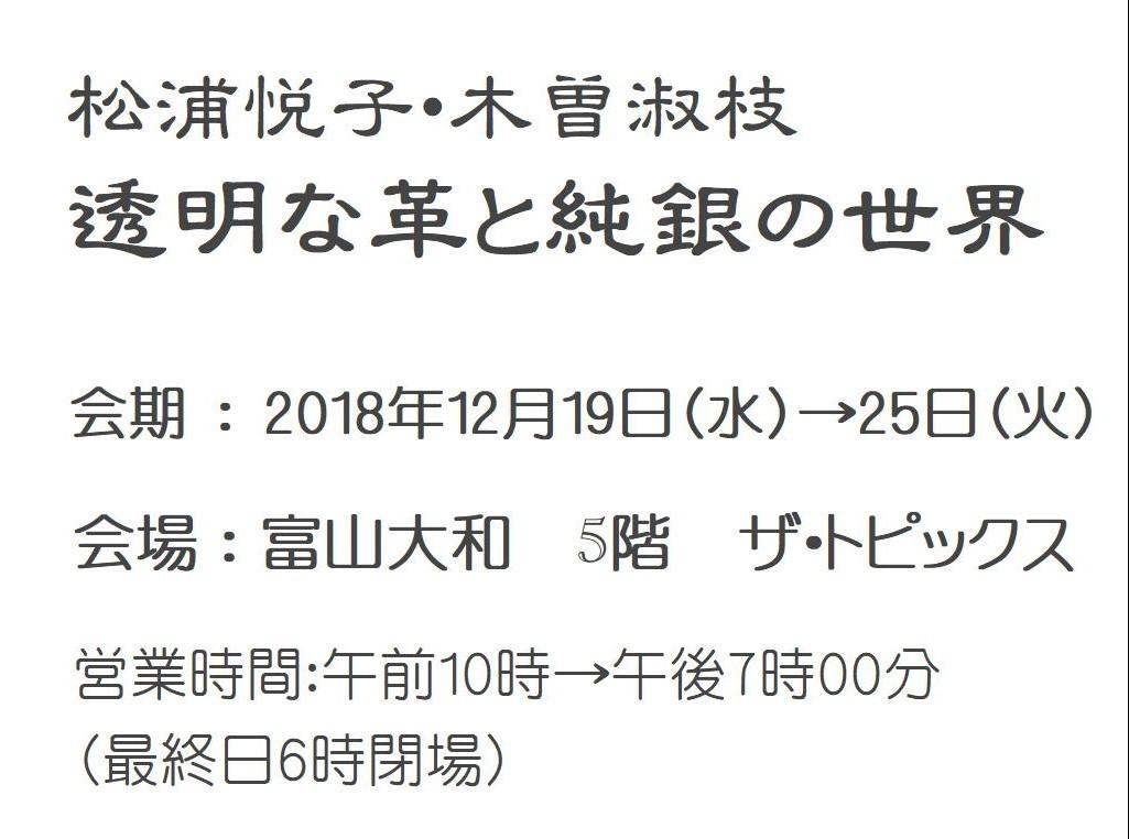 富山大和での出店のお知らせ_d0087572_20320850.jpg