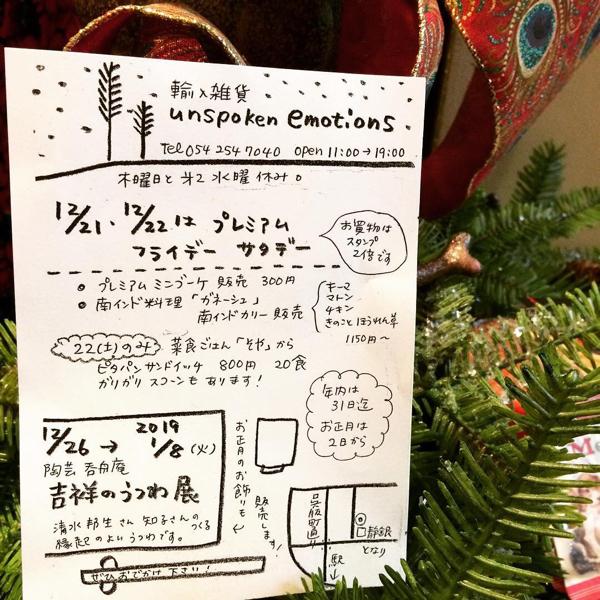12/21・22は静岡駅から徒歩5分 unspoken emotionsさんにて冷蔵カリーを販売!_e0145685_18461491.jpg