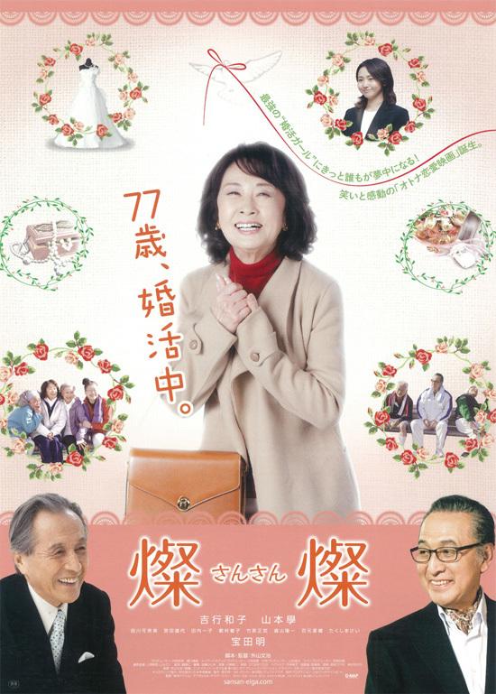 映画「燦燦〜さんさん〜」DVD発売決定!_e0030586_16371680.jpg