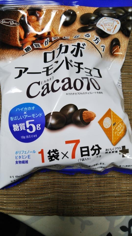 ロカボアーモンドチョコ Cacao70_f0076001_2331936.jpg