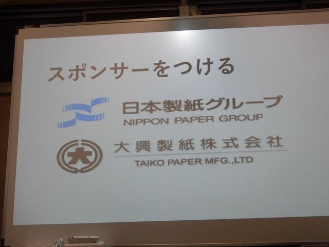 「紙のアートミュージアム事業」は市内企業をスポンサーに! 高校生のアイデア・提案が新鮮だった富士市立高校での議会報告会_f0141310_07401816.jpg