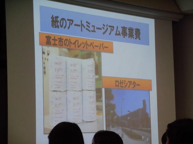 「紙のアートミュージアム事業」は市内企業をスポンサーに! 高校生のアイデア・提案が新鮮だった富士市立高校での議会報告会_f0141310_07410404.jpg