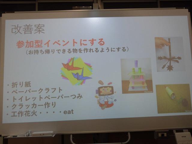 「紙のアートミュージアム事業」は市内企業をスポンサーに! 高校生のアイデア・提案が新鮮だった富士市立高校での議会報告会_f0141310_07413995.jpg