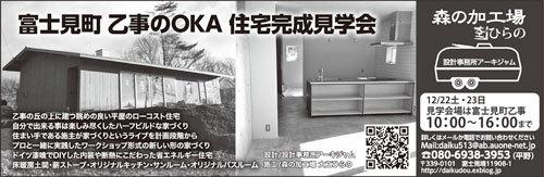 完成見学会/八ヶ岳富士見町 K邸/乙事のOKA_c0089242_15213780.jpg