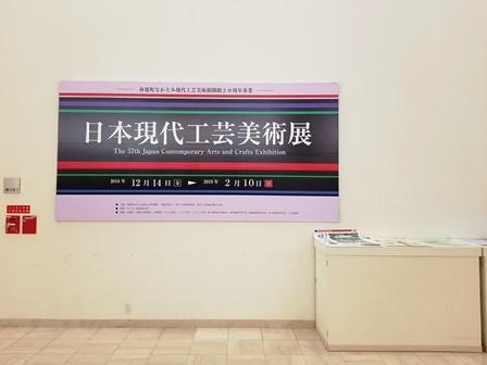 作業日誌(「第57回日本現代工芸美術展 山梨展」作品展示作業)_c0251346_16540543.jpg