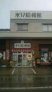 氷見昭和館_f0030155_14222077.jpg