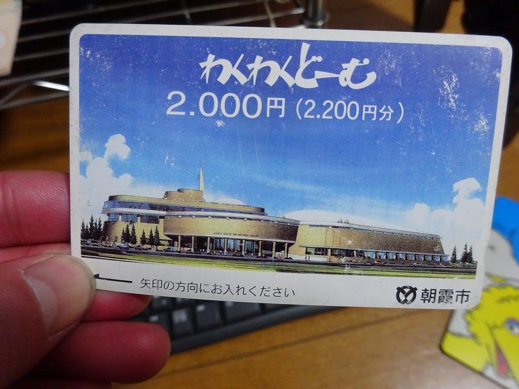 二十歳の成人式、朝霞の記念品わくわくドーム2千円券_d0061678_12043894.jpg