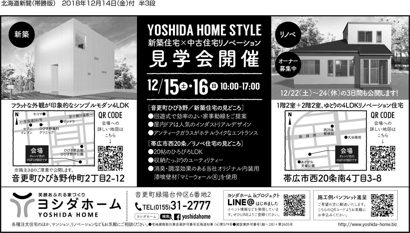 ㈱ヨシダホーム様 新築住宅見学会が ありました・・・_a0239890_04435812.jpg