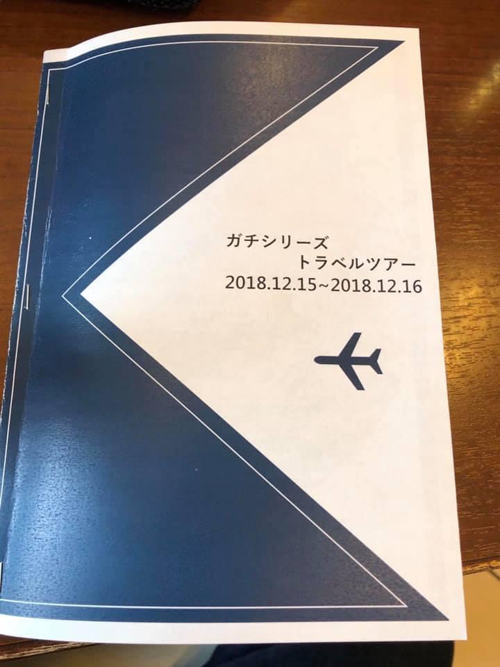 ガチシリーズファイナルトラベルツアーんの巻_f0236990_13454022.jpg