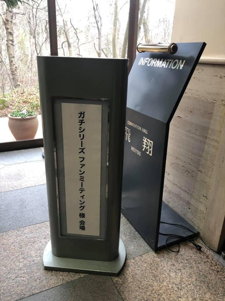 ガチシリーズファイナルトラベルツアーんの巻_f0236990_13472168.jpg