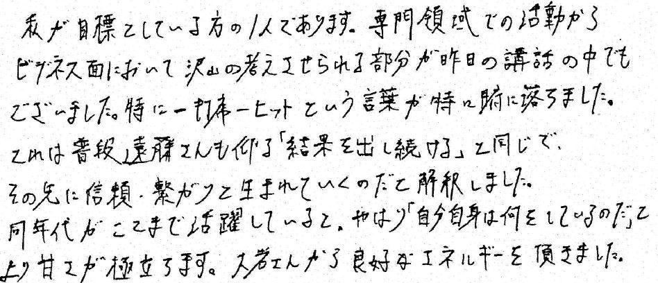 No.4118 12月18日(火):「独立力」で、現状を打破せよ!_b0113993_14145618.jpg