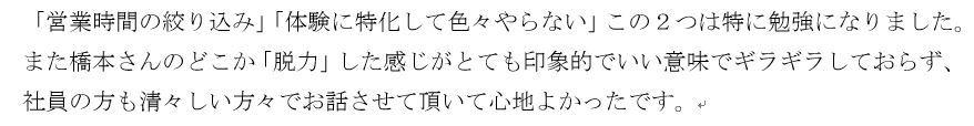 No.4118 12月18日(火):「独立力」で、現状を打破せよ!_b0113993_15505426.jpg