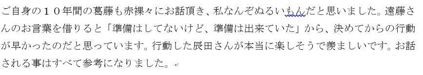 No.4118 12月18日(火):「独立力」で、現状を打破せよ!_b0113993_15505794.jpg