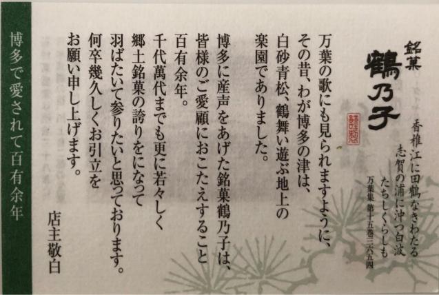 鶴乃子_f0144003_22235011.jpg