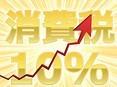 「消費税増税」という言葉の不適切_f0133526_10090741.jpg