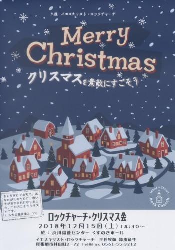 クリスマス会ステージ動画&ヘヴンリーライヴ、クリスマス礼拝のお知らせ!_d0120628_02534649.jpg