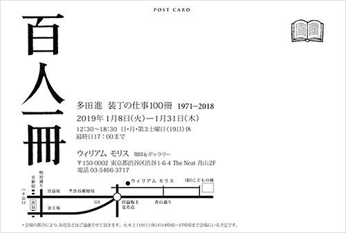 百人一冊 多田進  装丁の仕事100_f0180830_00155578.jpg